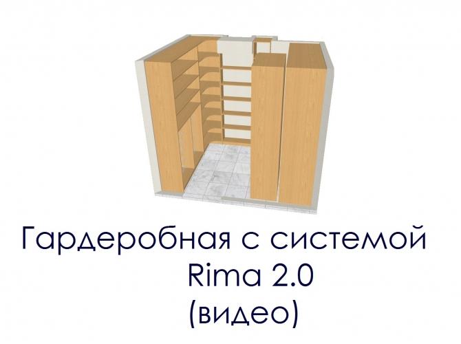 Гардеробная с системой Rima 2.0